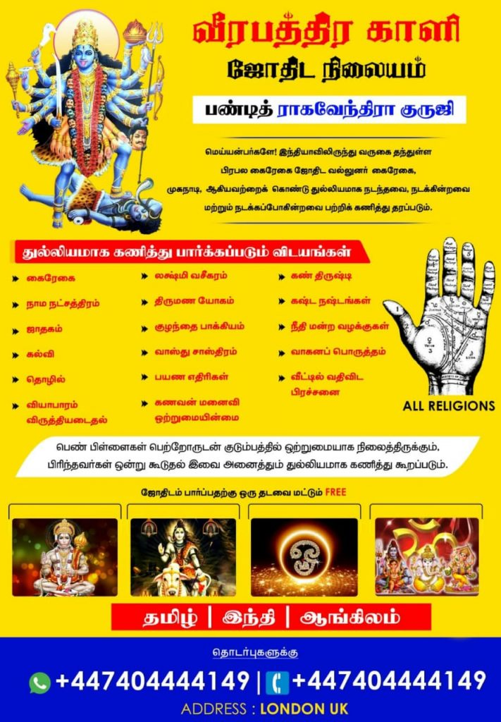 Astrology Centre - Tamil
