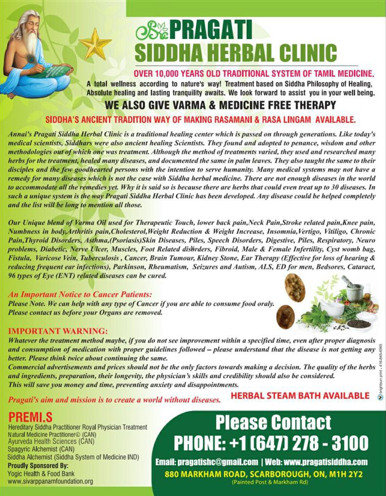 Pragati Siddha Herbal Clinic
